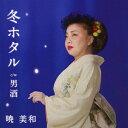 冬ホタル/CDシングル(12cm)/YZWG-15018