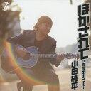 ほかされて/真夜中のブルー/CDシングル(12cm)/YZWG-15020