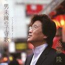 男未練の子守歌/CDシングル(12cm)/YZWG-15100
