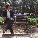 SINPOST 2 ~まつざき幸介 BEST~/CD/YZWG-5009