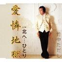 愛憐地獄/CDシングル(12cm)/YZWG-15153