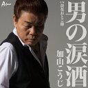 男の涙酒/CDシングル(12cm)/YZWG-15164