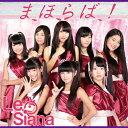 まほらば!/CDシングル(12cm)/YZWG-10042