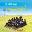 未来Yeah!(歌盤)/CDシングル(12cm)/YZWG-10047