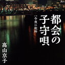 都会の子守唄/CDシングル(12cm)/YZWG-15213