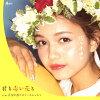 君と赤い花と/CDシングル(12cm)/POCS-1641