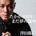 たかが100年/CDシングル(12cm)/YZWG-15234