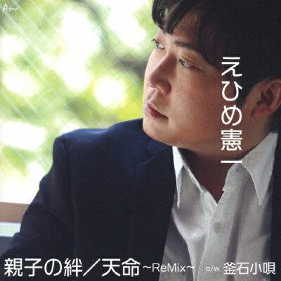 親子の絆/天命~ReMix~/CDシングル(12cm)/YZWG-15258