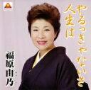 やるっきゃないさ 人生は/ふたり坂/CDシングル(12cm)/RHCA-1007