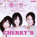 櫻の想い/CDシングル(12cm)/YZWG-10015