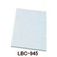カラー化粧棚板 LBC-945