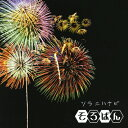 ソラニハナビ/CDシングル(12cm)/DCCB-1007