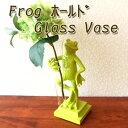 Frog ホールド Glass Vase CPG-03 CPG-03