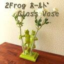 Frog ホールド Glass Vase CPG-04 CPG-04