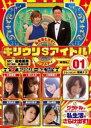 キリウリ$アイドル VOL.01/DVD/OEN-001