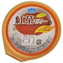 低カロリーデザート 紅茶ゼリー 65g