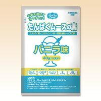 ヘルシーフード たんぱくムースの素 バニラ味 40g×60袋