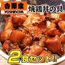 吉野家 冷凍焼鳥丼の具 155g