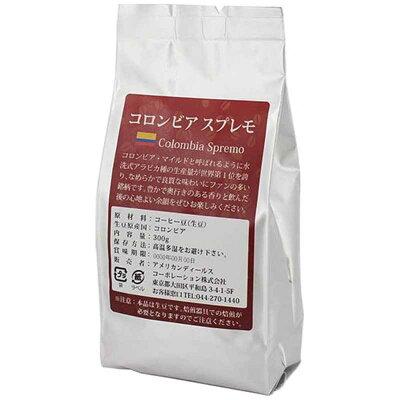 アメリカンディールスコーポレーション コーヒー生豆 コロンビアスプレモ 300g