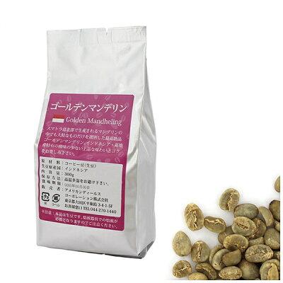 アメリカンディールスコーヒー生豆ゴールデンマンデリン ゴールデンマンデリン