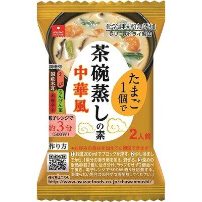 茶碗蒸しの素 中華風(2人前)