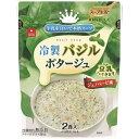 スープ生活 冷製バジルポタージュ(6.2g*2食入)