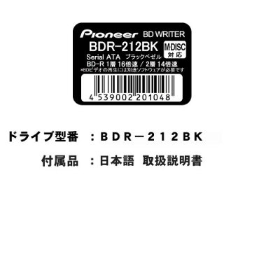 パイオニア BDR-212BK バルク品 (ブルーレイドライブ/M-DISC対応/SATA/ソフト無し) BDR-212BK