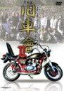 THE 旧車會 II/DVD/GE-254