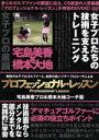 プロフェッショナル・レッスン 宅島美香プロ&橋本大地コーチ篇/DVD/GE-272