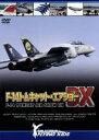 F-14トムキャット・エアショーDX/DVD/GE-277