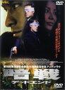 暗戦 デッドエンド/DVD/ANEC-27016