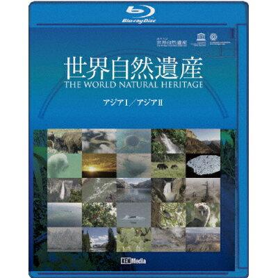 ユネスコ共同制作 世界自然遺産 アジアI/アジアII/Blu-ray Disc/KMBD-28003