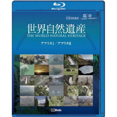 ユネスコ共同制作 世界自然遺産 アフリカI/アフリカII/Blu-ray Disc/KMBD-28005
