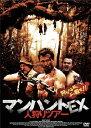 マンハントEX 人狩りツアー/DVD/KMAY-10021