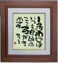 アルナ 木製フレーム 色紙額装コレクション 相田みつを しあわせはいつも 48326 1237665