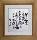 アルナ 相田みつを色紙コレクション ひとの世の 48328