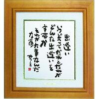 アルナ SE6-0280-09 相田みつを色紙コレクション出逢 48330
