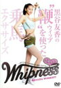 ジパング・ホールディングス  プライム 恋愛ボディ Whipness【ウィップネス】(DVD4枚セット)