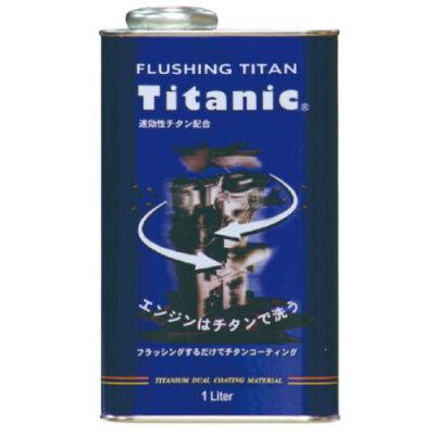 TITANIC チタニック エンジン系ケミカル フラッシングチタン