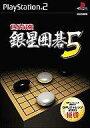 世界最強銀星囲碁5