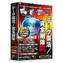 マグノリア データ復活・完全削除5 Complete DATA-05