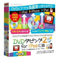 DVDダビング2 for iPod Mac版