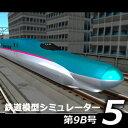 アイマジック 鉄道模型シミュレーター5第9B号(ダウンロード版)