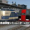 鉄道模型シミュレーターNX -V0