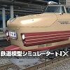 鉄道模型シミュレーターNX -V3