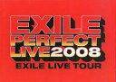 N-23 【ツアーパンフレット】エグザイル EXILE パーフェクトライブ2008ライブツアー 8072