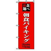 のぼり 「リニューアルオープン!! 」