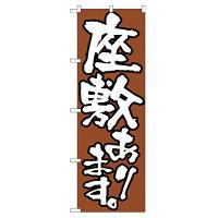 P.O.P COMPANY マジカルボード Welcome Mサイズ 6132