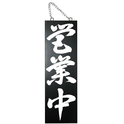 のぼり屋 Noboriya E木製サイン 黒 7642 大 営業中/準備中 1288892