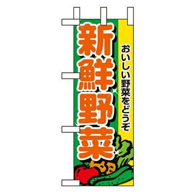 のぼり屋工房 Nミニのぼり 9406 新鮮野菜